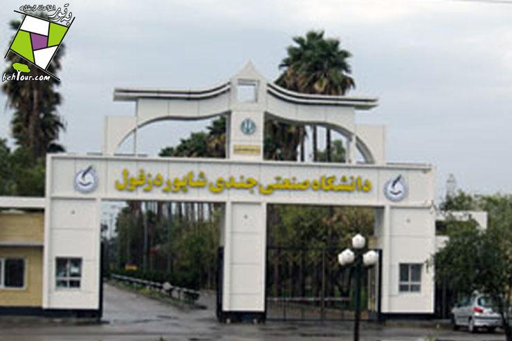دانشگاه جندی شاپور اهواز